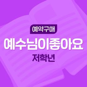 [예약구매]예수님이 좋아요(저학년_5/6월호)