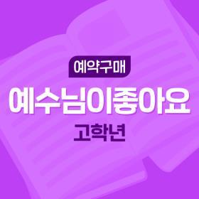 [예약구매]예수님이 좋아요(고학년 11/12월호)