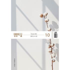 [우리말성경 Holy impact] 생명의 삶 - 10월호