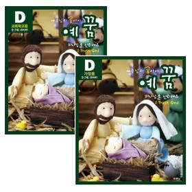 예꿈D (유치부 5~7세 - 가정용+교회학교용)개정판