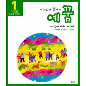 예꿈1 (유치부 5~7세 - 가정용+교회학교용)개정판