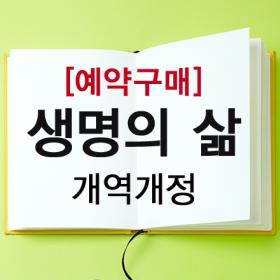 [예약구매] 생명의 삶 (5월호) -개역개정본문