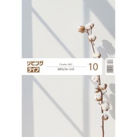 [일본판] LIVING Life-10월호