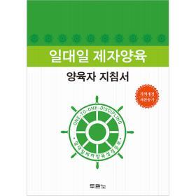 일대일 제자양육 성경공부 - 양육자지침서 (개정판)