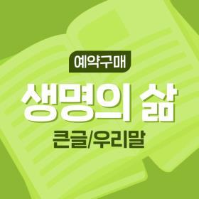 [예약구매] 생명의 삶 (5월호) -큰글 우리말 본문