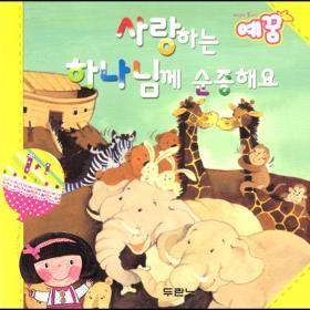 예꿈1 (영아, 유아부 3~5세 - 입체그림책)