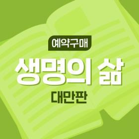 [예약구매] 대만판_생명의 삶 LIVING Life (2월호)