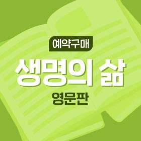 [예약구매] 영문판_생명의 삶 LIVING Life (5월호)
