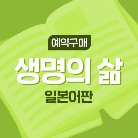 [예약구매] 일본어판_생명의 삶 LIVING Life (8월호)