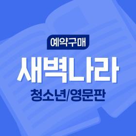 [예약구매] sena(새벽나라) (영문판-8월호)