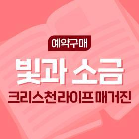 [예약구매] 빛과 소금 - 크리스천 라이프 매거진 (11월호)