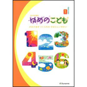 예꿈 : 일본어 - 유메노코도모 (유치부_1) 교사용