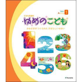 예꿈 : 일본어 - 유메노코도모 (유치부_1) 어린이용