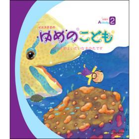 예꿈 : 일본어 - 유메노코도모 (유치부_2) 어린이용