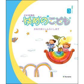 예꿈 : 일본어 - 유메노코도모 (유치부_3) 어린이용