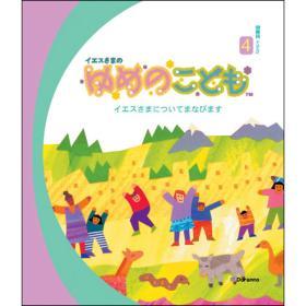 예꿈 : 일본어 - 유메노코도모 (유치부_4) 어린이용