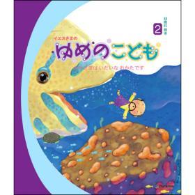 예꿈 : 일본어 - 유메노코도모 (유치부_2) 교사용