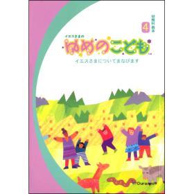 예꿈 : 일본어 - 유메노코도모 (유치부_4) 교사용