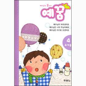 예꿈4 (영아, 유아부 3~5세 - 교사용)