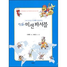 미션파서블(만화) - 수퍼마리오 이재환선교사
