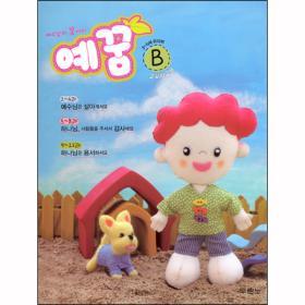 예꿈6B (영아, 유아부 3~5세 - 교회학교용)