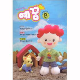 예꿈6B (영아, 유아부 3~5세 - 교사용)
