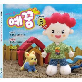 예꿈6B (영아, 유아부 3~5세 - 입체그림책)