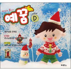 예꿈8D (영아, 유아부 3~5세 - 입체그림책)