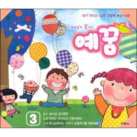 예꿈3 (영아, 유아부 3~5세 - 입체그림책)