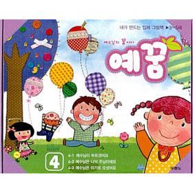 예꿈4 (영아, 유아부 3~5세 - 입체그림책)