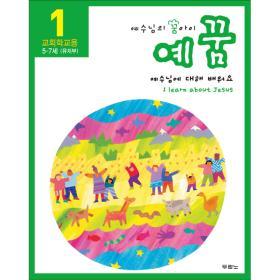 예꿈1 (유치부 5~7세 - 교회학교용)개정판