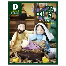 예꿈D (유치부 5~7세 - 교회학교용)개정판
