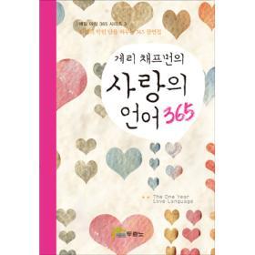 사랑의 언어 365 - 게리 채프먼