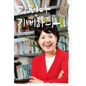 가정아 기뻐하라-느헤미야2 (김양재의 큐티노트)