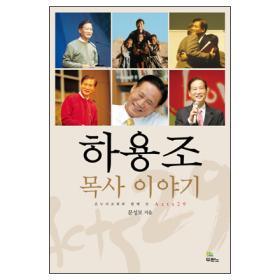 하용조 목사 이야기