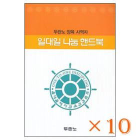 일대일 나눔 핸드북 -  10권 세트