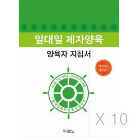 일대일 제자양육 성경공부 - 양육자지침서(개정판) 10권 세트