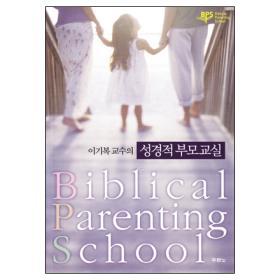 성경적 부모교실 (수정증보판)