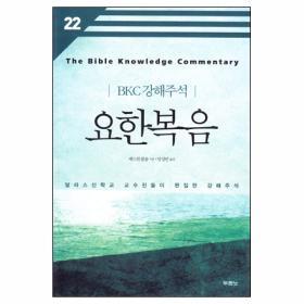 BKC강해주석 (22) - 요한복음 (개정2판)