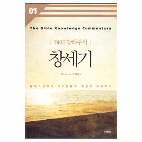 BKC강해주석(01) -창세기(개정2판)