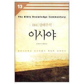 BKC강해주석(13) - 이사야(개정2판)