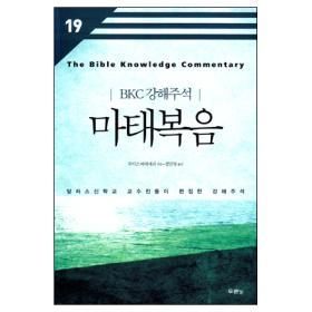 BKC 강해주석(19) - 마태복음(개정2판)