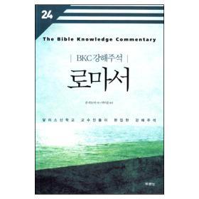 BKC강해주석(24) -로마서(개정2판)