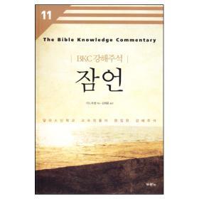 BKC강해주석(11)-잠언(개정2판)