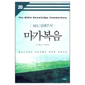 BKC강해주석(20)- 마가복음(개정2판)