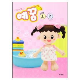 예꿈1,2 (1~3세 영아부-교사용)