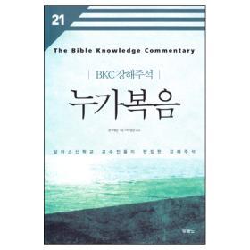 BKC강해주석(21) 누가복음(개정2판)