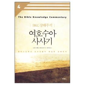 BKC강해주석(4) 여호수아/사사기(개정2판)