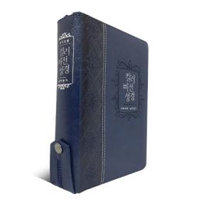 [개역개정]컬러비전성경 - 투톤네이비/가죽 (중,합본,색인,지퍼) 새찬송가