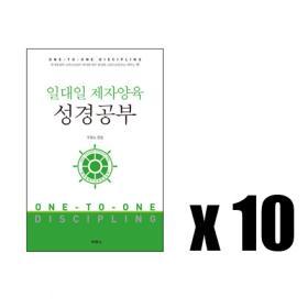 [세트]일대일 제자양육 성경공부(개정판 스프링) (10권)